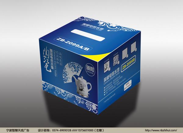 臻宝电器 - 宁波智慧天成广告设计公司